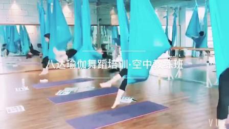 深圳龙华专业空中瑜伽教练培训机构八达瑜伽