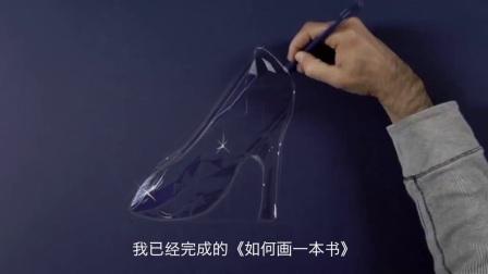 【绘笔万象】如何绘制灰姑娘的水晶鞋
