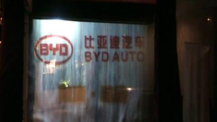 比亚迪汽车G3发布会雾屏投影秀-水雾投影 雾屏机