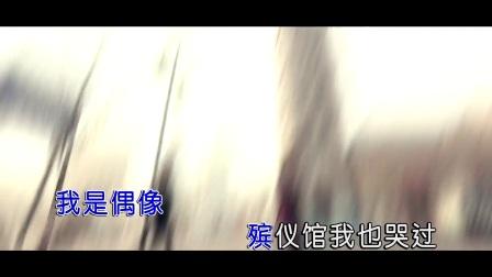 天赐-我是偶像 红日蓝月KTV推介
