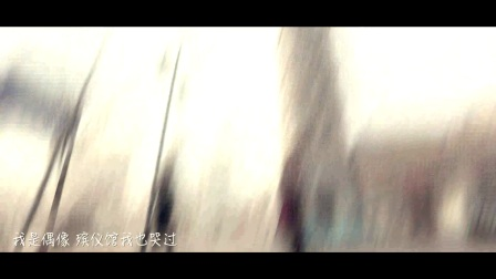 天赐-我是偶像-官方MV-红日蓝月推介