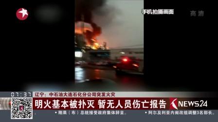 看东方20170818辽宁:中石油大连石化分公司突发火灾 高清