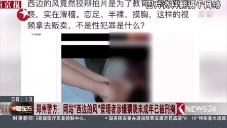 """看东方20170818郑州警方:网站""""西边的风""""管理者涉嫌猥亵未成年已被刑拘 高清"""
