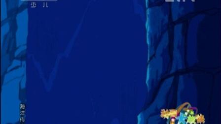 海洋传奇22-海洋根源