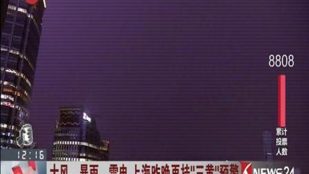 """大风、暴雨、雷电 上海昨晚再挂""""三黄""""预警 东方大头条 170818"""