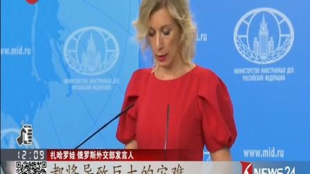 俄外交部:武力手段将给朝鲜半岛带来灾难 东方大头条 170818