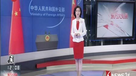 中国外交部:半岛各当事方应推动尽快复谈 东方大头条 170818