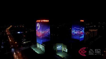鱼果文化科技丨银川西夏区双创大厦多媒体灯光亮化