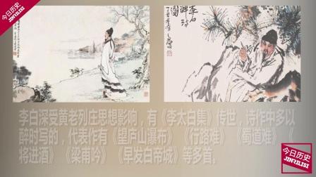 《今日历史》李白(唐朝著名浪漫主义诗人)