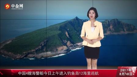 中国海警舰船编队8月18日在中国钓鱼岛领海巡航