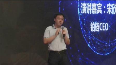 第四届区块链峰会BOTTOS铂链CEO宋欣演讲