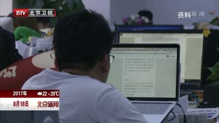 """本市创新人才引进机制  职称评审将破除论文""""门槛"""" 北京新闻 170818"""