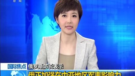 俄罗斯外长表示:俄正加强在中亚地区军事影响力 170818