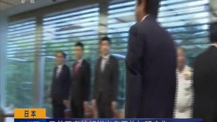 日本:日美同意就朝鲜半岛局势加强合作 170818