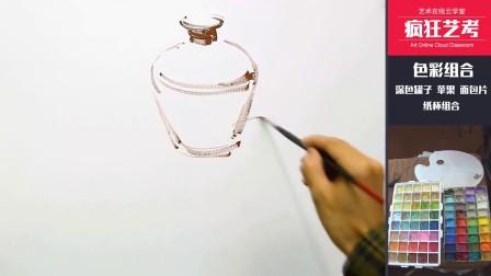 深色罐子苹果面包片纸杯组合——2.起形