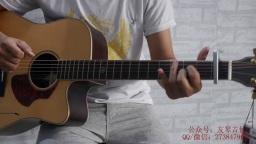 《消愁》毛不易吉他教学弹唱 讲解部分