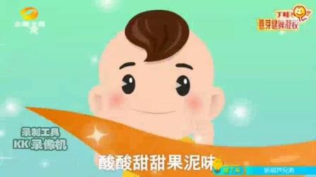 丁桂薏芽健脾凝胶公益广告《贴心丁桂儿 只为健康宝贝》