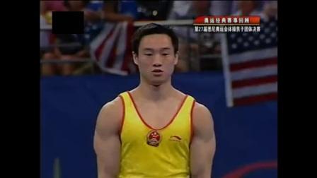 2000年悉尼奥运会体操男子团体决赛