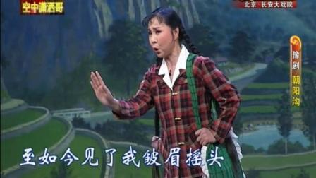 豫剧朝阳沟选段《下山》杨红霞演唱