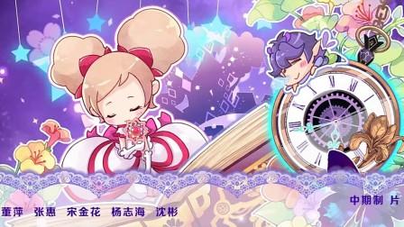 小花仙第一季片尾曲《花一样的幸福》