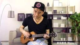 王一吉他小站《送别》尤克里里指弹