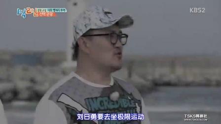 170820 KBS 两天一夜第3季 中字