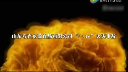 商场市场消防安全培训授课视频--41分钟