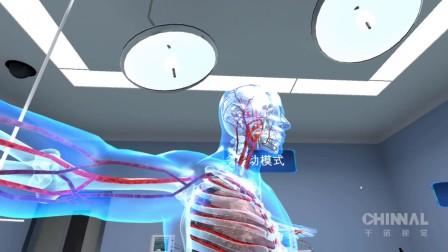 VR医疗项目展示—千诺视觉