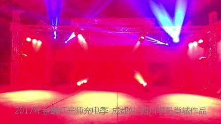 重庆金鳞-四川学员肖城作品