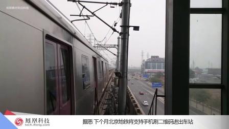 《科技一分钟》北京地铁明年全面支持扫码进站