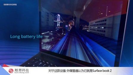 《科技一分钟》八代酷睿视频曝光Surface Book 2