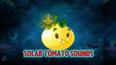 植物大战僵尸2国际版 太阳能番茄音效