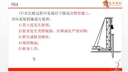 第6讲:1K412020 城市桥梁下部结构施工