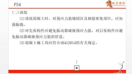 第5讲:1K412015-预应力混凝土施工技术