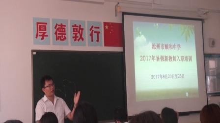 (1)2017颐和中学新教师岗前培训(吕福增)(1)