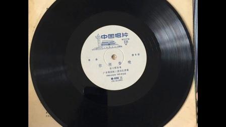 粤曲《东湖春晓》林小群 1965