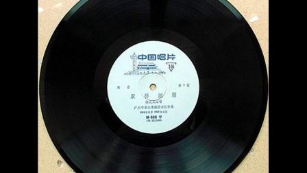 粤曲《双桥烟雨》陈笑风 1965