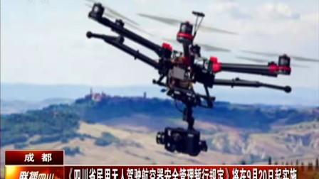 联播四川20170822成都 《四川省民用无人驾驶航空器安全管理暂行规定》将在9月20日起实施 高清