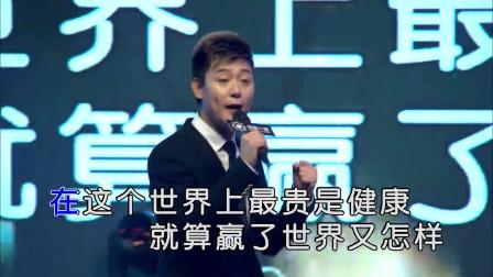 孙晓磊-最贵是健康(新版)红日蓝月KTV推介