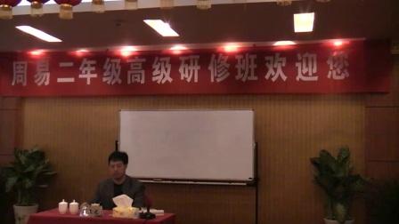 刘文元-2012年北大梅花心易22