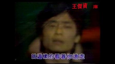 1989 就在今夜 只有你 王傑(HQ)