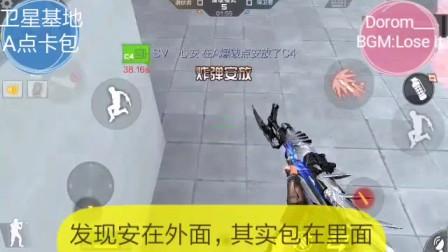 『CF手游bug』最新卫星基地A点卡包