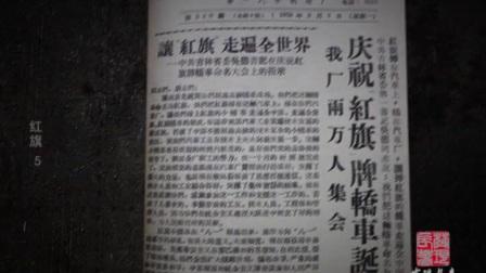 中国一汽 六十周年 第5集 红旗