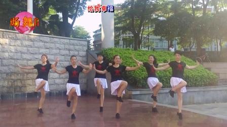广晋广场舞《放狠爱》杨丽萍健美操第四节团队版