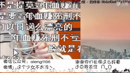 阿冷aleng丶2017.07.04❤斗鱼直播