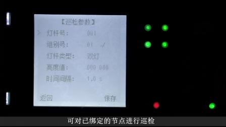 深圳雷雁-路灯智能控制系统-集中管理器演示—中文