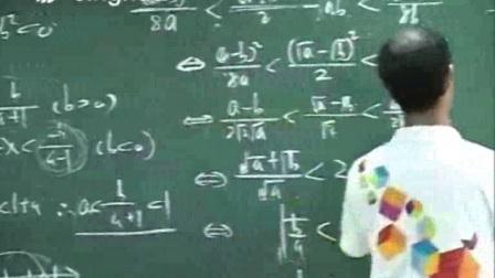 不等式的综合应用3-1高一高二高三全套视频教程苗金利全1282讲讲义