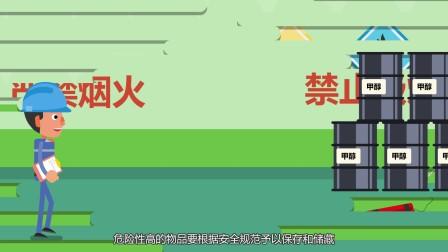 消防安全知识系列动画 - 工厂篇