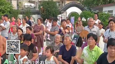 天天视频汇20170824《好时光》健康快乐社区行走进南京栖霞区 高清