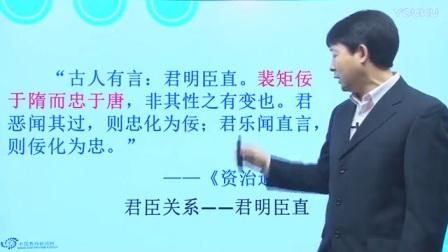 初中中国历史七年级下册《从贞观之治到开元盛世》说课视频